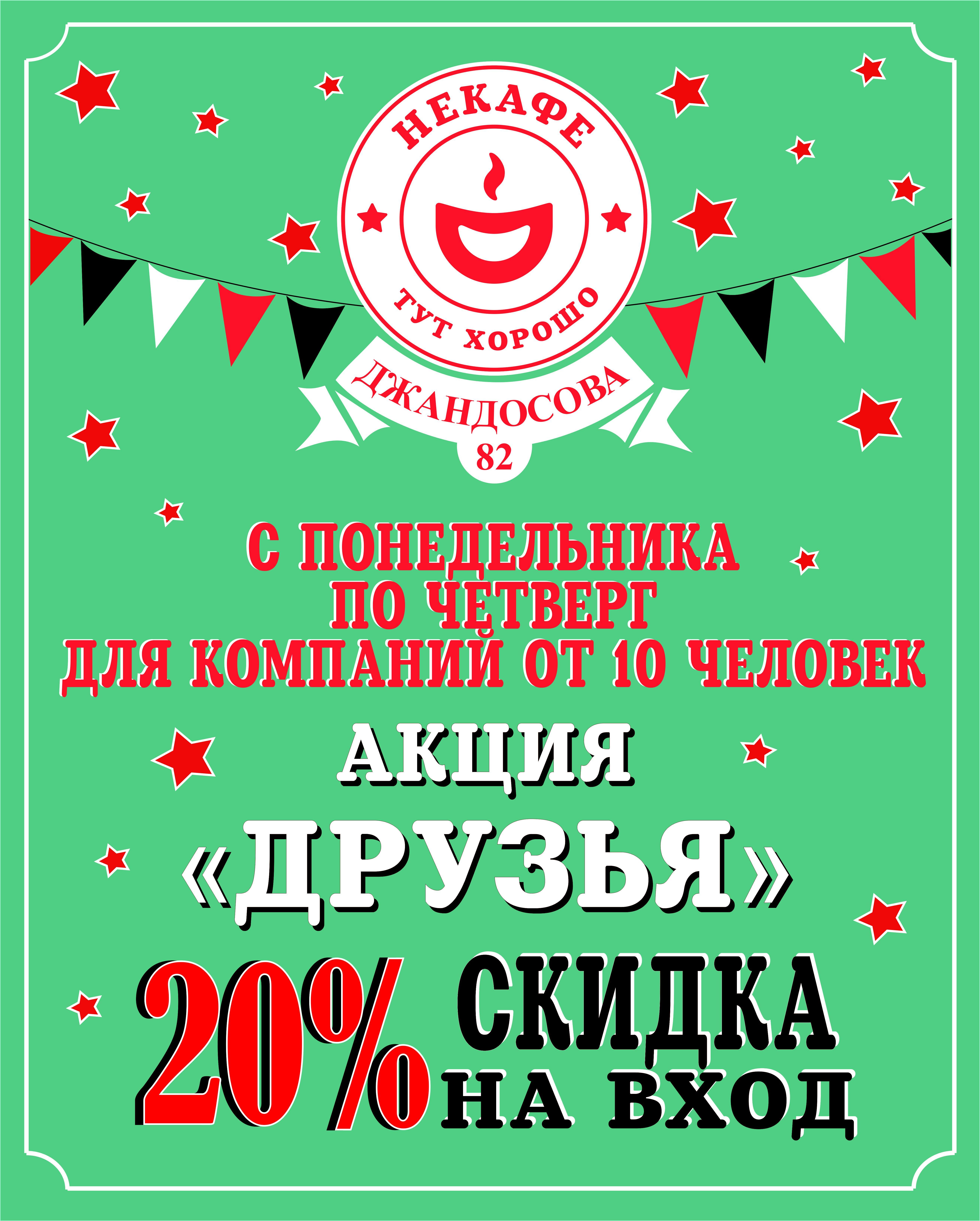 akcia_ponpyat